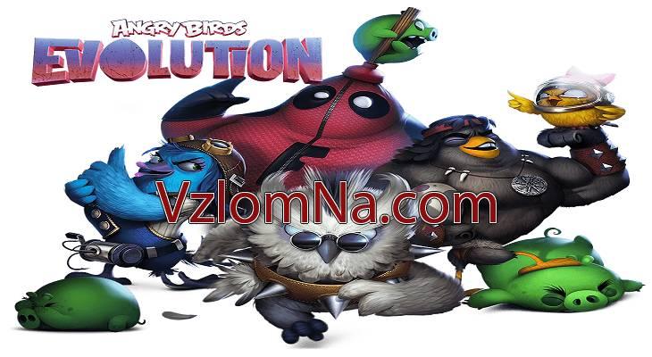 Angry Birds Evolution Коды и Читы Деньги и Драгоценные камни