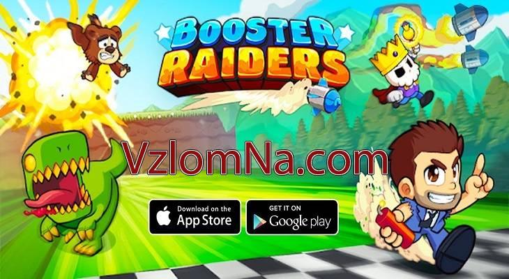 Booster Raiders Коды и Читы Монеты, Оружие и Бустеры