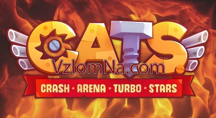 CATS: Crash Arena Turbo Stars Коды и Читы Деньги