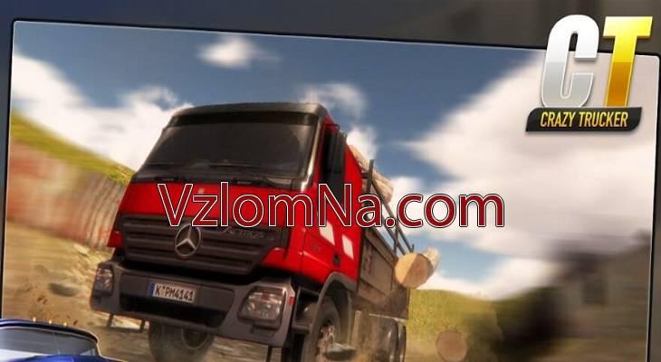 Crazy Trucker Коды и Читы Деньги