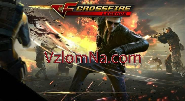 CrossFire: Legends Коды и Читы Золото и Кристаллы