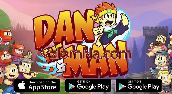 Dan the Man Коды и Читы Монеты