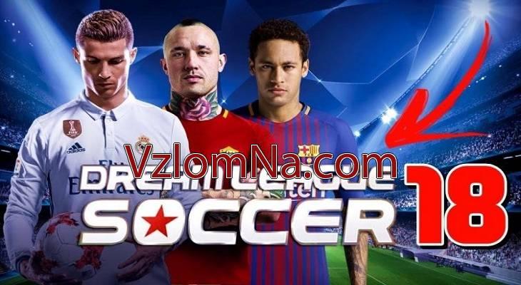 Dream League Soccer 2018 Коды и Читы Монеты