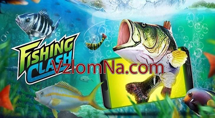 Fishing Clash Коды и Читы Деньги