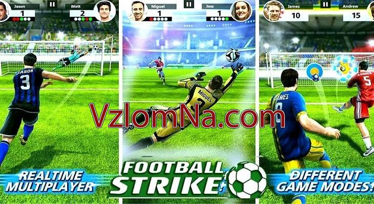 Football Strike Коды и Читы Деньги и Монеты