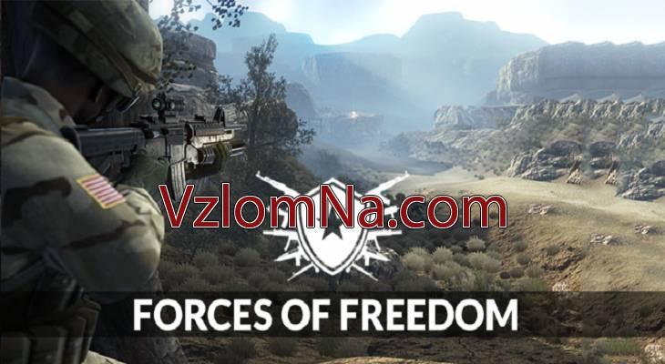 Forces of Freedom Коды и Читы Деньги и Бриллианты