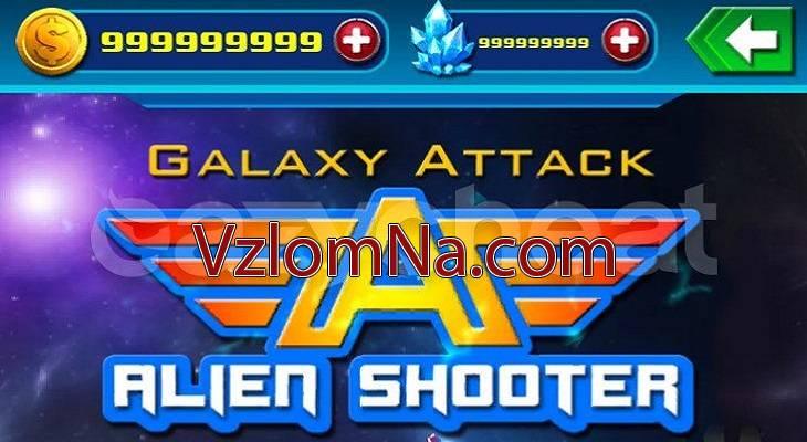 Galaxy Attack: Alien Shooter Коды и Читы Золото и Кристаллы