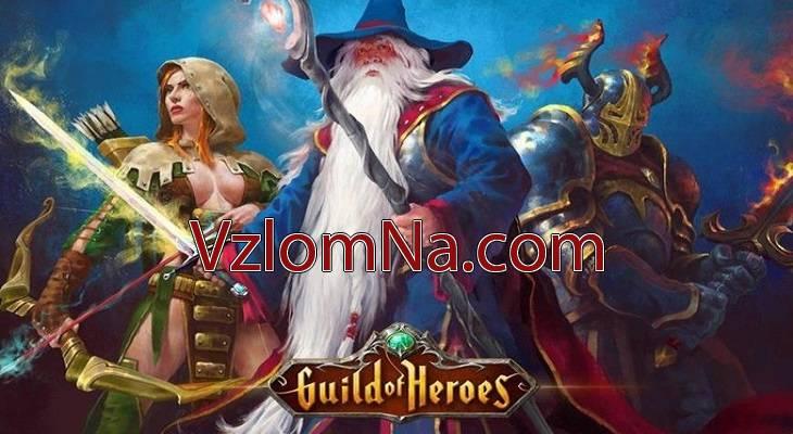 Guild of Heroes Коды и Читы Золото, Деньги и Бриллианты