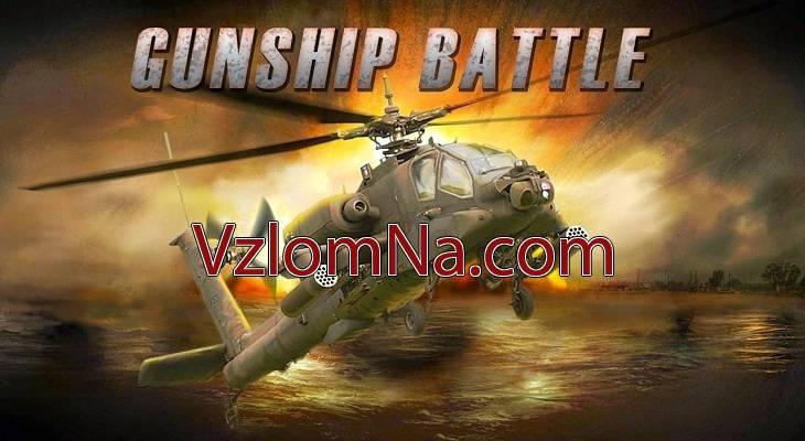 GUNSHIP BATTLE: Helicopter 3D Коды и Читы Деньги, Звезды и Золото