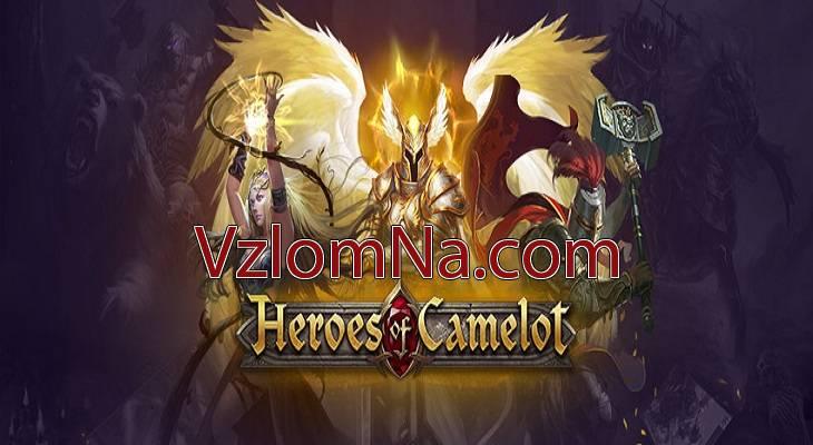 Heroes of Camelot Коды и Читы Деньги, Талисманы и Кристаллы
