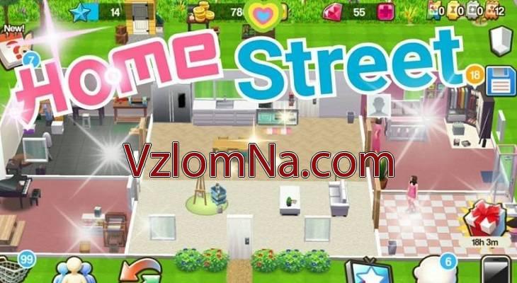 Home Street Коды и Читы Монеты, Токены, Драгоценные камни и Время