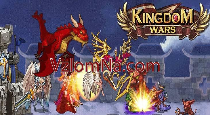 Kingdom Wars Коды и Читы Монеты