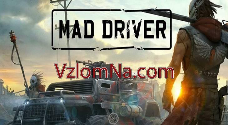 Mad Driver Коды и Читы Деньги, Оружие и Авто