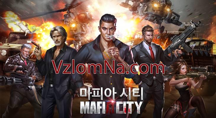 Mafia City Коды и Читы Золото, Деньги, Опыт и Бустеры