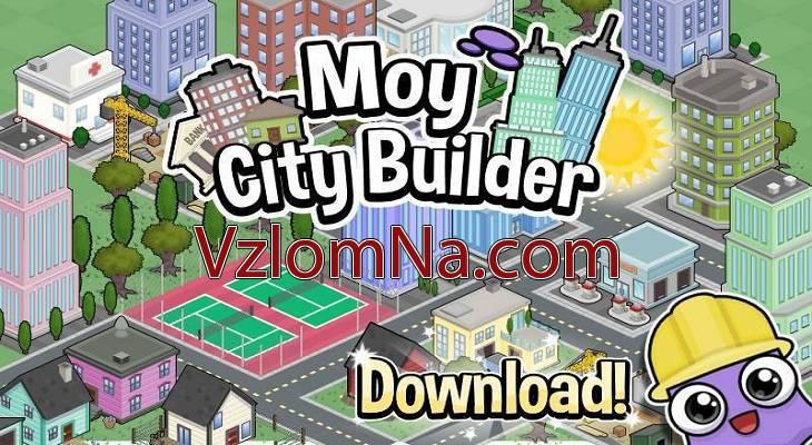 Moy City Builder Коды и Читы Деньги
