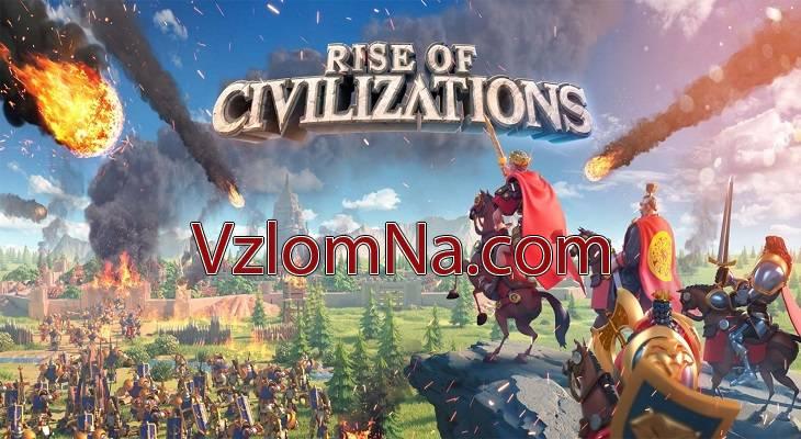 Rise of Civilizations Коды и Читы Золото и Рубины