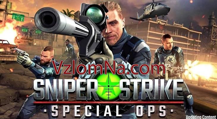 Sniper Strike Коды и Читы Золото и Деньги