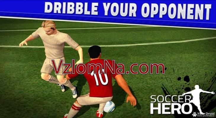 Soccer Hero Коды и Читы Опыт