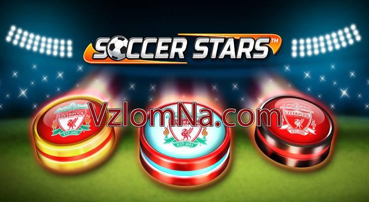 Soccer Stars Коды и Читы Деньги