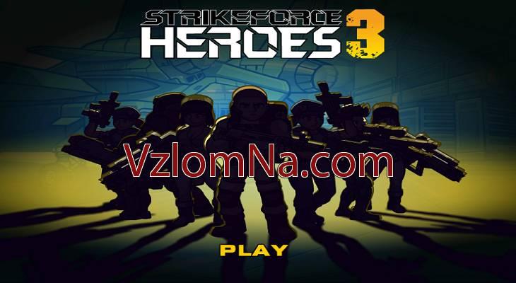 Strike Force Heroes 3 Коды и Читы Деньги, Оружие и Здоровье