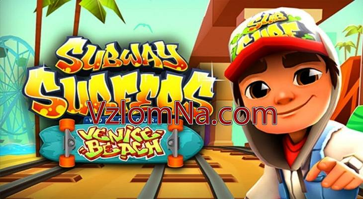 Subway Surfers Коды и Читы Монеты и Ключи
