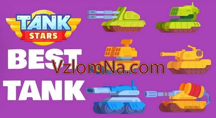 Tank Stars Коды и Читы Монеты и Бриллианты