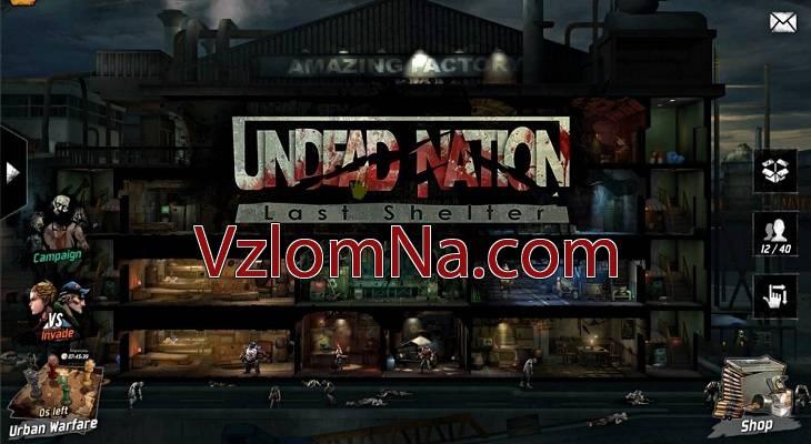 Undead Nation: Last Shelter Коды и Читы Золото