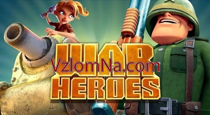War Heroes Коды и Читы Деньги и Золото
