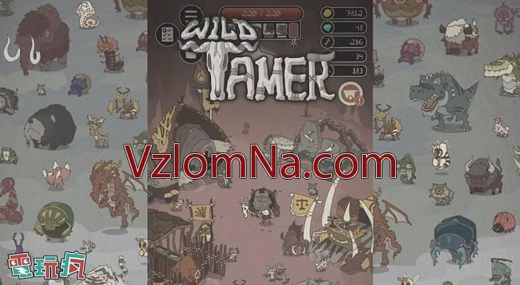 Wild Tamer Коды и Читы Золото и Бриллианты