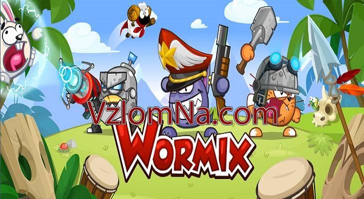 Wormix Коды и Читы Рубины и Пух