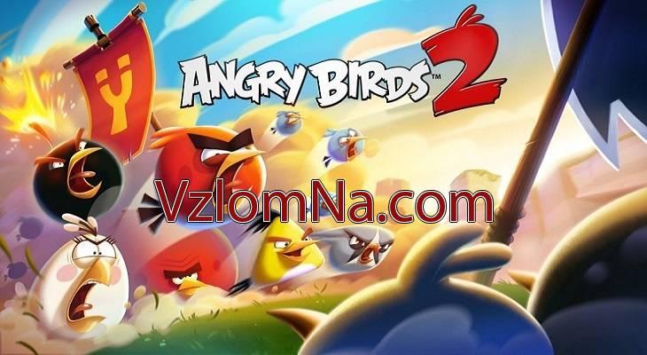 Angry Birds 2 Коды и Читы Жизни и Драгоценные камни