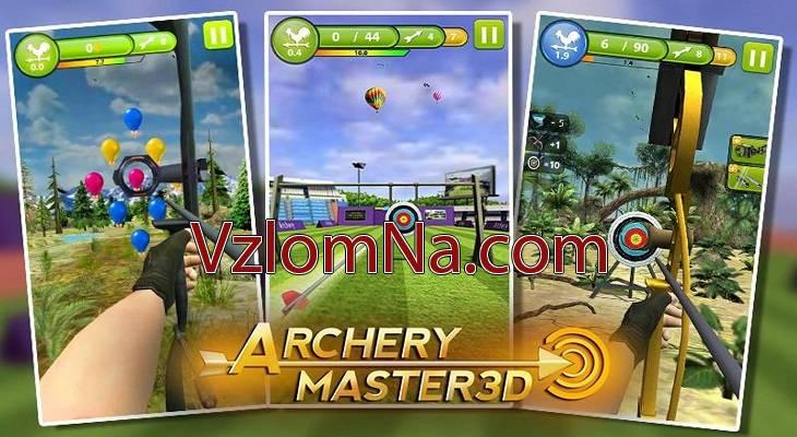 Archery Master 3D Коды и Читы Опыт и Деньги