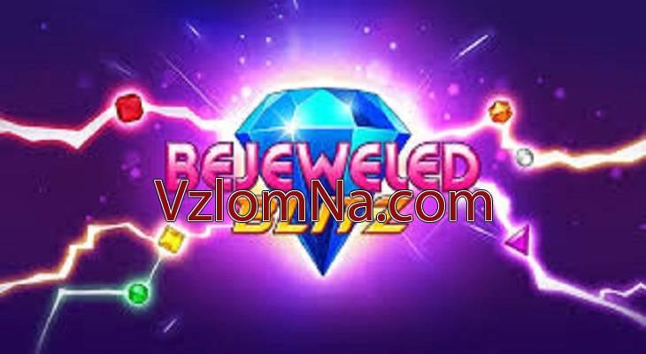 Bejeweled Blitz Коды и Читы Деньги