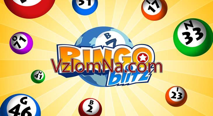 Bingo Blitz Коды и Читы Деньги, Монеты и Кредиты
