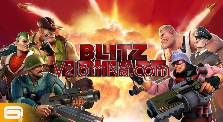 Blitz Brigade Коды и Читы Деньги, Опыт и Бриллианты