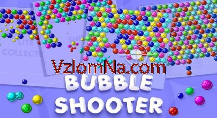 Bubble Shooter Коды и Читы Монеты