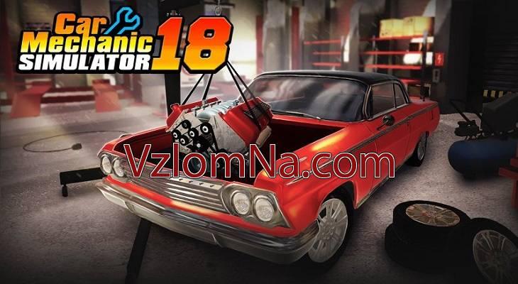 Car Mechanic Simulator 18 Коды и Читы Деньги и Золото