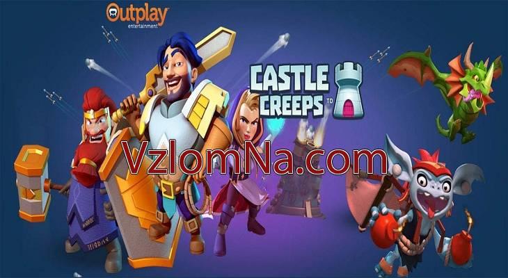 Castle Creeps TD Коды и Читы Драгоценные камни