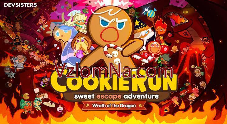 Cookie Run Коды и Читы Деньги