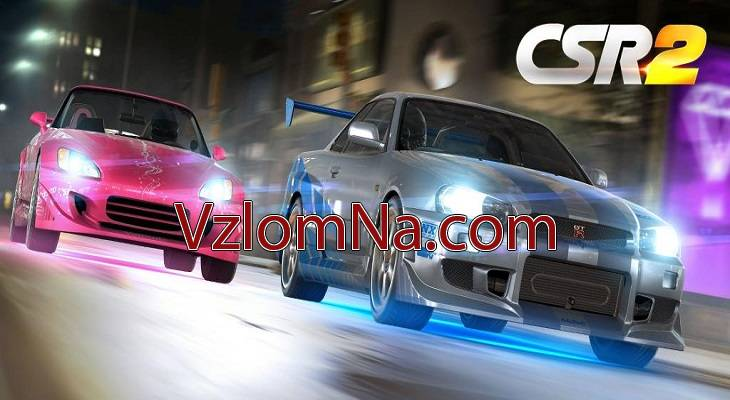 CSR Racing 2 Коды и Читы Золото, Бустеры и Ключи