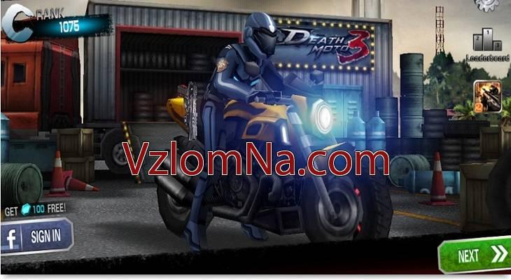 Death Moto 3 Коды и Читы Монеты, Топливо и Кристаллы