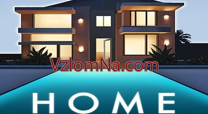 Design Home Коды и Читы Бриллианты