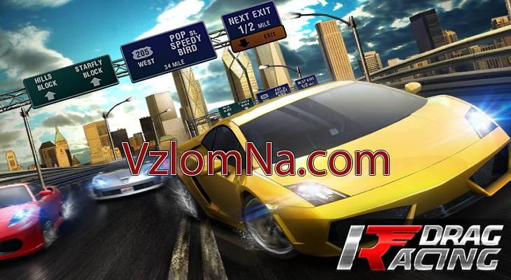 Drag Racing 3D Коды и Читы Деньги и Бустеры