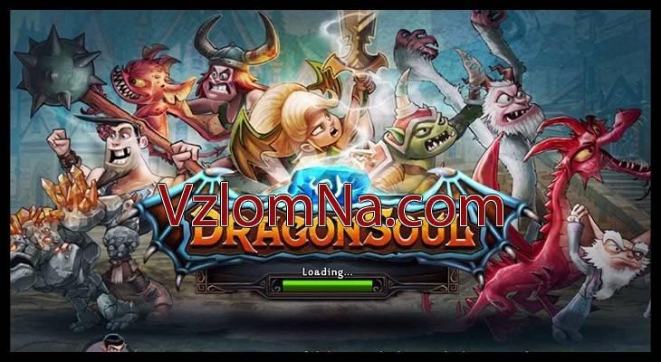 Dragon Soul Коды и Читы Монеты