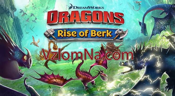 Dragons: Rise of Berk Коды и Читы Рыба, Руны и Древесина