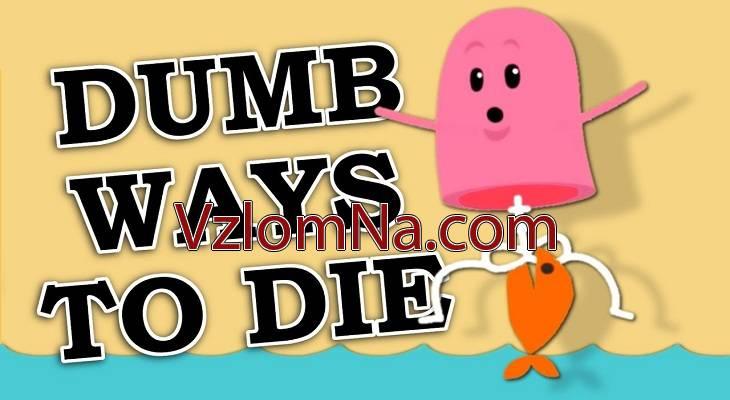 Dumb Ways to Die 2 Коды и Читы Монеты