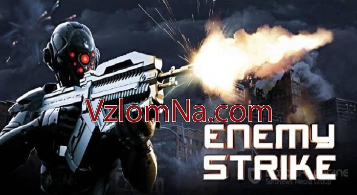 Enemy Strike Коды и Читы Оружие и Жизни