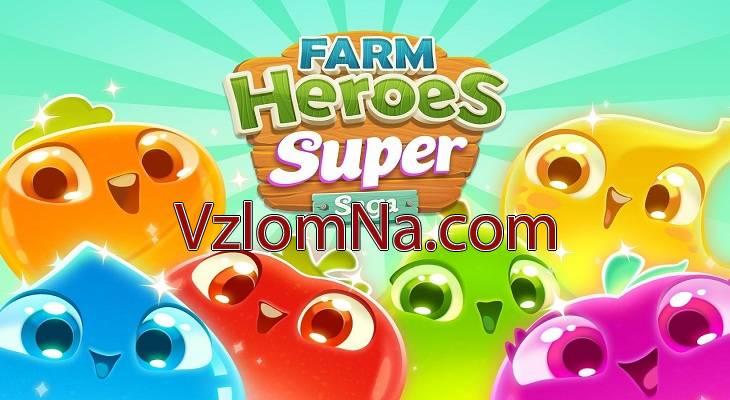 Farm Heroes Super Saga Коды и Читы Звезды