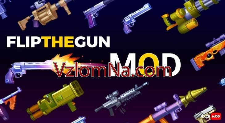Flip the Gun Коды и Читы Монеты