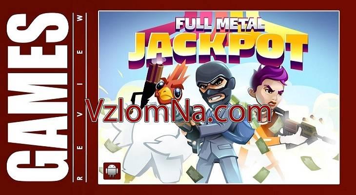 Full Metal Jackpot Коды и Читы Золото, Оружие, Бриллианты, Скины и Опыт